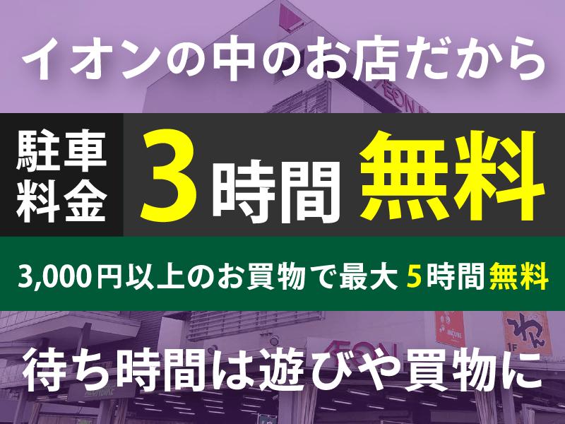 千葉県八千代市でiPhone修理のEyeSmartはイオン内でアクセス抜群